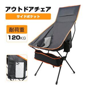 アウトドアチェア キャンプ椅子 キャンプチェア 軽量 折りたたみ椅子 収納袋付き アームチェア コンパクト 携帯便利 安定性 アウトドア キャンプ ピクニック バーベキュー 釣り 超軽量 120kg