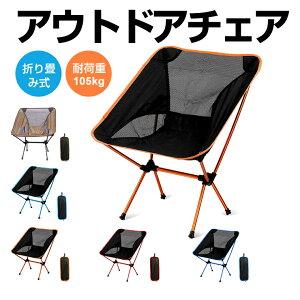 アウトドアチェア コンフォートチェア キャンプ椅子 軽量 折りたたみ椅子 収納袋付き アームチェア コンパクト 携帯便利 安定性 アウトドア キャンプ ピクニック バーベキュー 釣り 超軽量