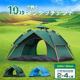 テント ワンタッチテント 2人 3人 4人用 サンシェード フルクローズ 両面メッシュ アウトドア 簡易テント 軽量 日よけ 紫外線カット 日焼け対策 防水 キャンプ 屋外 着替え uvカット ファミリーテント おうちキャンプ 防災グッズ
