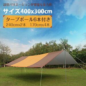 ポール6本付 タープ タープテント 400*300cm アレンジ広がる 簡単拡張 防水 UVカット シェード テント 日除け 天幕シェード 遮熱 ロープ付き ペグ付き サンシェルター バイザー 連結 収納袋付き