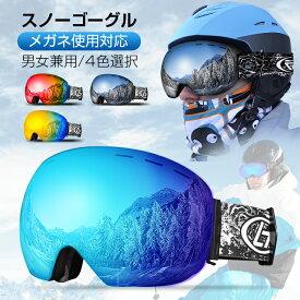 【楽天1位獲得】スノーボード スキー ゴーグル 収納袋付 スキーゴーグル スノーゴーグル UVカット 紫外線カット スノーボードゴーグル レボミラー ダブルレンズ レディース メンズ スキーウェア メガネ使用OK 曇り止め加工 保護メガネ