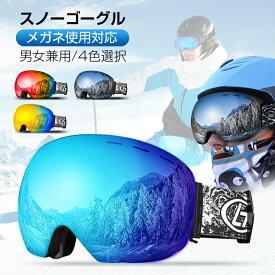 【楽天5位獲得】スノーボード スキー ゴーグル スキーゴーグル スノーゴーグル UVカット 紫外線カット スノーボードゴーグル レボミラー ダブルレンズ レディース メンズ スノーボードウェア スキーウェア 全4色 メガネ使用OK 曇り止め加工 収納ケース付 保護メガネ