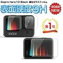 「楽天1位獲得」GoPro Hero9 Black 専用液晶ガラスフィルム GoPro Hero8 ガラスフィルム ゴープロ9 強化ガラス 硬度9H…