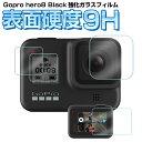 GoPro Hero8 Black 専用液晶ガラスフィルム GoPro Hero8 ガラスフィルム ゴープロ8 強化ガラス 硬度9H 4枚入り レンズ…