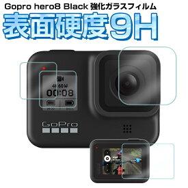 GoPro Hero8 Black 専用液晶ガラスフィルム GoPro Hero8 ガラスフィルム ゴープロ8 強化ガラス 硬度9H 4枚入り レンズ保護 液晶保護 傷つき防止 割れにくい 高透過率 LED保護フィルム 保護シール クリスマス 送料無料