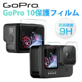 GoPro Hero9 Black 専用液晶フィルム GoPro Hero9 フィルム ゴープロ9 折れない 硬度9H 3枚入り レンズ保護 液晶保護 傷つき防止 割れにくい 高透過率 LED保護フィルム 保護シール 送料無料