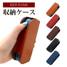 IQOS ILUMA ケース アイコスイルマ ケース iQOSイルマ ケース イルマ アイコスイルマ カバー 専用ケース 収納カバー 電子タバコ たばこ シンプル 可愛い おしゃれ レディース メンズ コンパクト プレゼント ギフト 新型