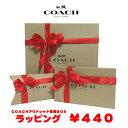 【単品購入不可】コーチ COACH専用ラッピング COACH専用箱 ギフトボックス小物・財布・バッグ用 【COACH アウトレット】クリスマス…