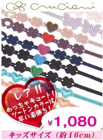 クルチアーニ CRUCIANI 刺繍ブレスレット(キッズサイズ) 『クローバー&ハート』『ハート』『クローバー』『バタフライ』 【メール便対応】【RCP】【楽天カード分割】【レディース】