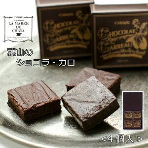 ラ・マーレ・ド・チャヤ 葉山のショコラ・カロ<4個入> ガトーショコラ ショコラカロ 個包装 かわいい ギフト プチギフト