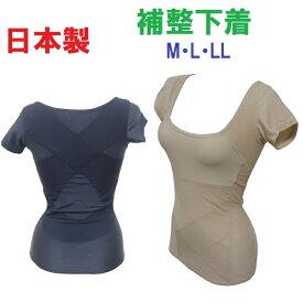 補正下着 美姿勢サポートインナー(日本製) パワーネットで姿勢を補整 腹部をサポート (M、L、LL)(ベージュ、ブラック) 送料無料