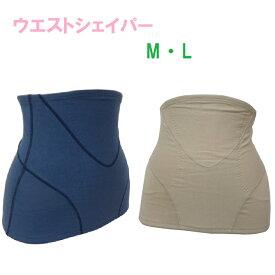 補正下着 ウエストシェイパー 綿95% ウエストライン 骨盤まわり 下腹部をカバー ウエストニッパー(M、L)(ベージュ、ネイビー)送料無料