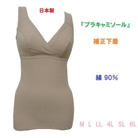 ベージュ 補正下着 「ナチュラルフィットブラキャミソール」日本製 綿混素材  定価:6400円 (M L LL 4L 5L 6L)大きいサイズもあります 「送料無料」