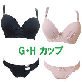 送料無料 シームレスブラジャー&ショーツ 補正下着 G・Hカップ ブラック、ベージュ 大きいサイズバストアップ G75 G80 G85 G90 H75 H80 H85 H90