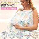 授乳ケープ 授乳服 ベビー ワイヤー入り 授乳カバー ベビー用品 赤ちゃん コットン100% 綿 ケープ ゆうメール送料無…
