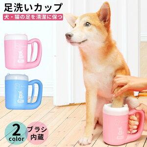 足洗い 猫 ペット用品 犬 半自動 足洗いカップ 肉球 足洗浄カップ おしゃれ ペットグッズ クリーナー マッサージ