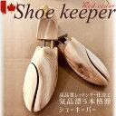 ワケあり価格 シューキーパー レッドシダー 木製 メンズ シューツリー 防臭 除湿 送料無料