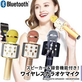 カラオケマイク 家庭用 Bluetooth スピーカー youtube 音楽 iPhone Android スマートフォン タブレット