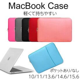 macbook ケース 保護ケース PC パソコンケース 15.6インチ 10 11 13.6 14.6 macbook pro 13 インナーケース メール便送料無料 規格内100g