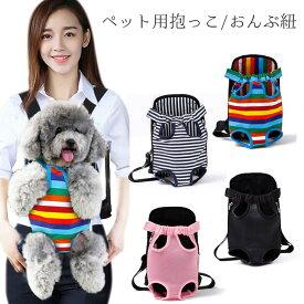 犬 抱っこ紐 おんぶひも ペット用リュック 抱っことおんぶで使える2WAY メッシュ 散歩 キャリーバッグ 小型犬 ペット用品 メール便送料無料 規格内250g