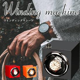 ワインディングマシーン 腕時計 一本巻き 自動巻き上げ機 保管 収納ケース ワインダー 静音 おしゃれ コンパクト インテリア 送料無料