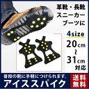 アイススパイク スノースパイク 靴底用滑り止め 携帯 かんじき アイゼン 靴 雪対策 革靴用 ブーツ スニーカー 対応 男…