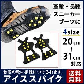 アイススパイク スノースパイク 靴底用滑り止め 携帯 かんじき アイゼン 靴 雪対策 革靴用 ブーツ スニーカー 対応 男女兼用 メール便送料無料 パケット2cm