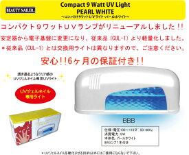 ジェルネイル用コンパクト9ワットUVライト・パールホワイト 1023max05  (BBB-1)