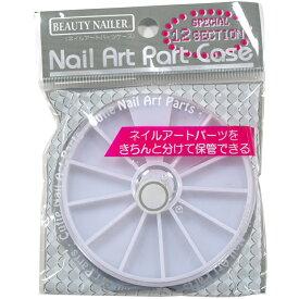BN ネイル アートパーツ ケース【メール便2個までOK】(NAA-0)
