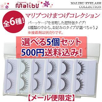 False eyelashes can choose five set Malibu ★ false eyelashes! (012.326.M-1. B-10. FB-02.F-10) click on the lashes Eyelash hair false eyelashes with hair smtg0401
