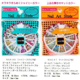 BN ネイルアートスタッズ:スクエア型シャイニーカラー/マットカラー【メール便OK】(NAA-40-41)