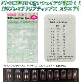 ニュースクエアA 100プレミアクリアティップスクリアネイルチップ100枚入り:【メール便2個までOK】(PT-9A)
