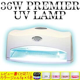 【数量限定・送料無料】 強力 36ワット プレミア UVランプ ホワイト ジェルネイル 用 UVライト PUL-1