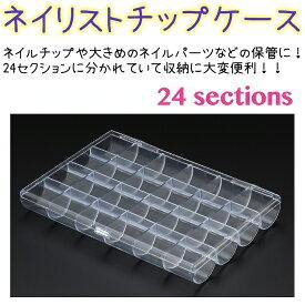 ネイリスト チップケース (NT-1) BN ビューティーネイラー 24セクション【メール便不可】