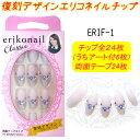 黒崎えり子 クラシック エリコネイル:24枚 erikonail Classic 復刻デザイン ERIFシリーズ2個購入でメール便限定…