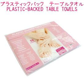 プラスティックバック テーブルタオル(PTT-1) PLASTIC-BACKED TABLE TOWELS【50シート】【ジェルネイル オフ グルー アルミフォイル コットン リムーバー】【メール便不可】(PTT-1)