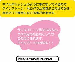 【★クーポンあり】BN☆ネイルアートグルービューティーネイラー★10個以上買うと、もれなく1個増量中★!【メール便OK!!8個まで】(NAG-1)