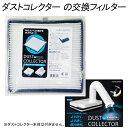 ダストコレクター 交換フィルター(2DC-2) DUST COLLECTOR 集塵機 ビューティーネイラー (2DC-2)【メール便1個までOK】