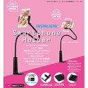 スマートフォン ホルダー(INS-002) Smartphone Holder 【メール便不可】 動画視聴 撮影 動画配信クランプ式 アー…