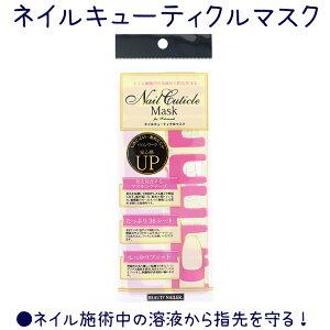 ネイルキューティクルマスク 指先保護するマスキングテープ【メール便OK】(NMAS-1)【YDKG-s】NAIL Cuticle Mask