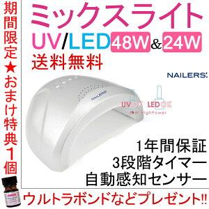 【あす楽】 LED & UV ミックスライト ネイルライト 48W & 24W ULM-1 ビューティーネイラー ジェルネイル LEDライト UVライト ネイル レジン ネイルチップ レジンクラフト バレンタイン 福袋 女の子