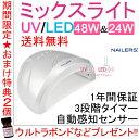 【 ホワイトデー sale 期間限定 P10倍 】 LED & UV ミックスライト ネイルライト 48W & 24W ULM-1 ビューティーネイラ…