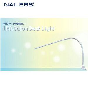 NAILERS' サロンデスクライト LEDネイルテーブルライト SDL-1 【メール便不可】ビューティーネイラー LED デスクライト テーブルライト テーブルランプ おしゃれ モダン タッチセンサー 【thxgd_18