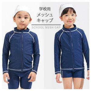 水泳帽子 学校用水泳帽 メッシュスイムキャップ スイムキャップ 名前記入メッシュ無地 スイミングキャップ 2サイズ 送料無料