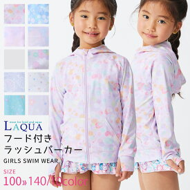 ラッシュガード キッズ ラッシュガード 子供 ラッシュガード女の子 長袖 フード付き UVカット 日焼け防止 100 110 120 130 140サイズ メール便送料無料 かわいい 柄たくさん