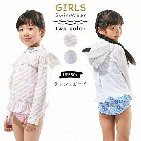 ラッシュガード キッズ 女の子 フード付き パーカー UVカット ラッシュガード子供 UVパーカー 紫外線対策