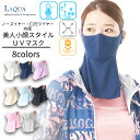 マスク UVマスク 紫外線対策 接触冷感 冷感マスク ひんやり 息苦しくない ネックカバー フェイスカバー 日焼け防止 ス…