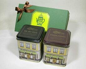 ノーベル賞の受賞晩餐会で飲まれていた絶品紅茶『北欧紅茶100gクラシック缶2個ギフトセット』オシャレな缶はストックホルムのお店がデザインされています。