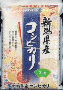 新潟県産こしひかり 真空パック 2kg(箱入り)(0461013)保存がきく お米 ごはん 冷えてもおいしい お弁当 おにぎり コシヒカリ