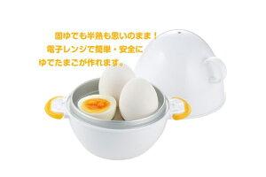 レンジでらくチン! ゆでたまご 3個用(RE-278) 電子レンジ ゆで卵 朝食 簡単 ゆで卵器 ゆでたまごメーカークリスマス xmas